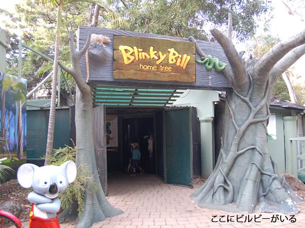 絶滅危惧種のビルビー