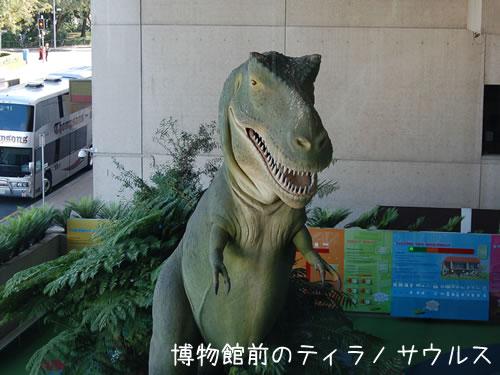 ブリスベンの博物館にやってきました。目印はこのティラノサウルス
