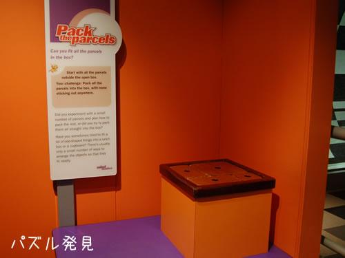 科学博物館によくあるタイプの箱詰めパズル