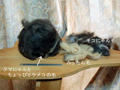 ねこっ毛ボールと材料の毛