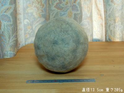 完成したねこっ毛ボール、直径13.5cm 重さ205g