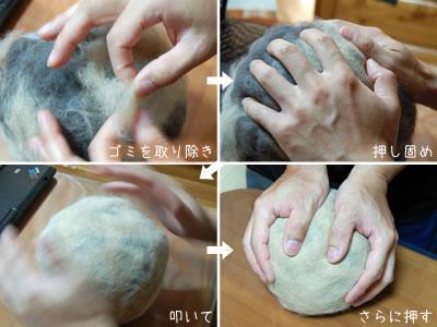 ねこっ毛ボールを作る手順、ゴミを取って、押し固めて、叩いて、また押して