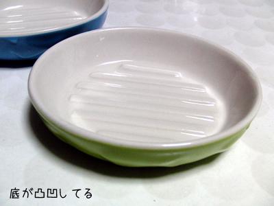 底が凸凹になっているお皿、カリカリが滑りにくい