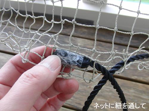 ネットに専用のロープを通す