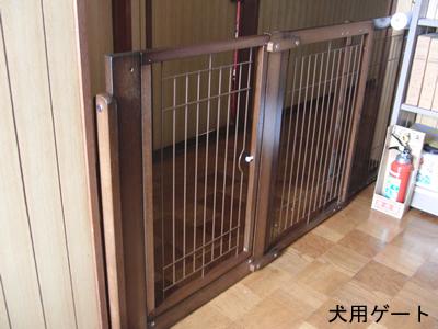 犬用のゲート