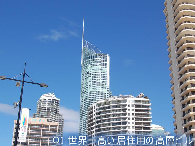 世界一高い居住用高層ビルQ1
