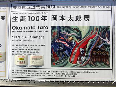 東京国立近代美術館の岡本太郎展を見てきました