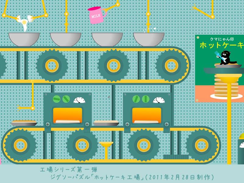 新作ジグソーパズル「ホットケーキ工場」ベルトコンベアの上をホットケーキが移動して、だんだん焼きあがっていくアニメーションのジグソーパズル