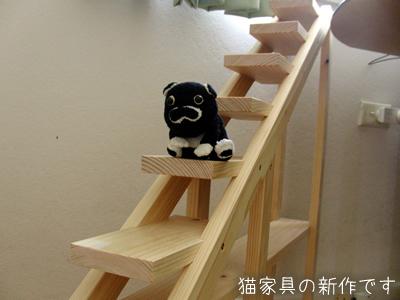 クマぐるみが乗っている階段は….?