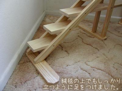絨毯の上でもしっかり自立するように付けた足