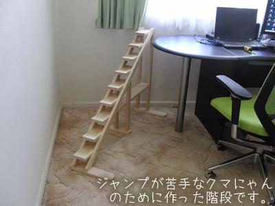 ジャンプが苦手なクマにゃんでも机の上に上がれるように作った階段
