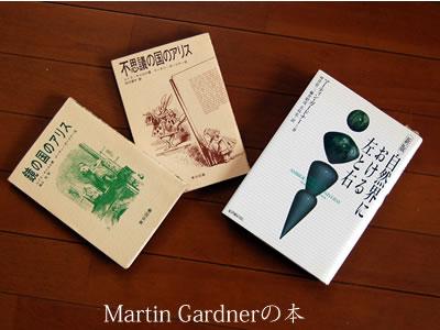 Martin Gardnerの著作