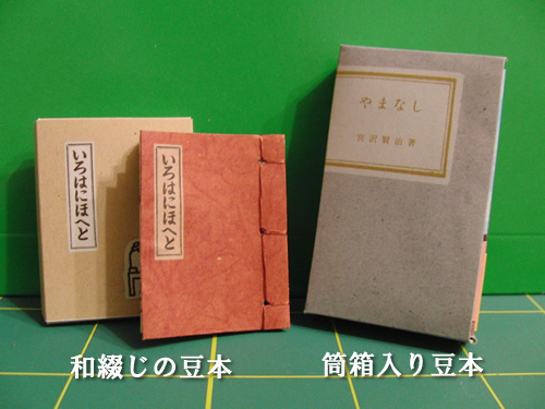 和綴じと筒箱入りの豆本2冊を作りました