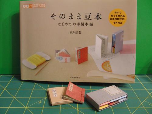 「そのまま豆本」という本を使って作りました