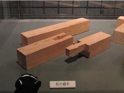 展示室にある桁の継ぎ手