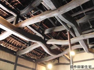 旧作田家住宅の内部、柱は自然の形をそのまま残している