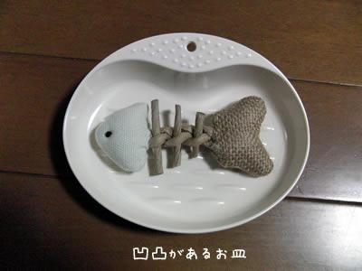 底が凸凹している猫用食器、凸凹しているので餌がすべらず食べやすい