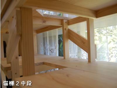 猫棚2の中段