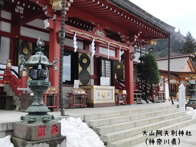 大山の阿夫利神社