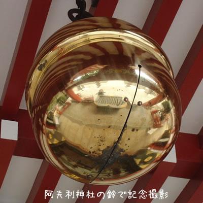 阿夫利神社の鈴で記念撮影