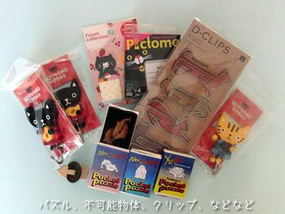プレゼントは、不可能物体、ポケットパズル、付箋、クリップ、他に携帯ストラップ