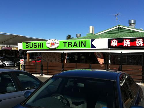回転寿司のチェーン店
