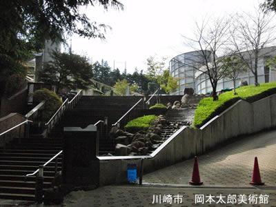 川崎市 岡本太郎美術館