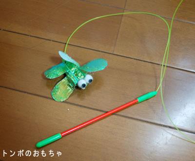 猫用トンボのおもちゃ