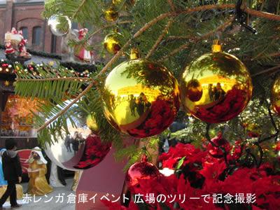 横浜赤レンガ倉庫のイベント広場にあったクリスマスツリーの飾りを使って記念撮影