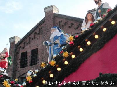 会場のヒュッテの屋根にいた赤いサンタさんと青いサンタさん
